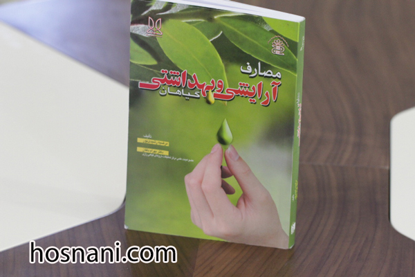 book cosmetic plants