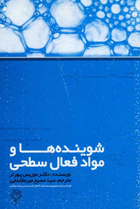 handbook of surfactants moghtadaei