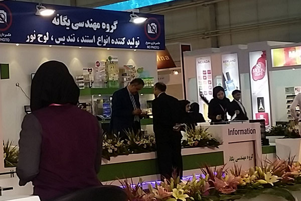 ibc96 yeganeh stand