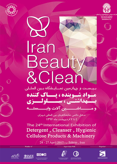 iran beauty clean 96 poster