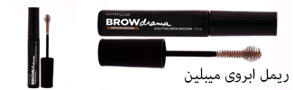 maybelline brow mascara ad