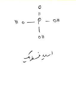 phosphoric acid (H3PO4)